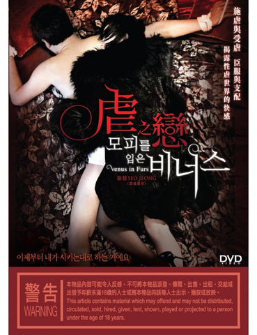 Venus in Furs 虐之戀 (2012) (DVD) (Hong Kong Version)