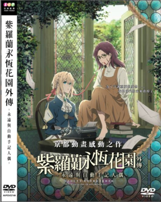 Violet Evergarden-Eternity and the Auto Memory Doll (2019) (DVD) (English Subtitled) (Hong Kong Version)