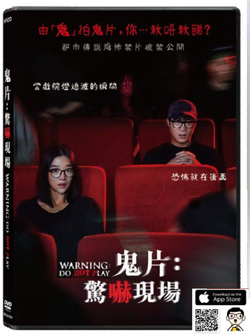 Warning: Do Not Play 鬼片:驚嚇現瑒 (암전) (2019) (DVD) (English Subtitled) (Hong Kong Version)
