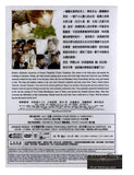 We Were There: Part 1 相愛的約定 - 前篇 (2013) (DVD) (English Subtitled) (Hong Kong Version)