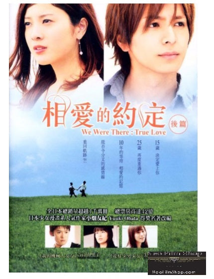 We Were There: Part 2 相愛的約定 - 後篇 (2013) (DVD) (English Subtitled) (Hong Kong Version) - Neo Film Shop