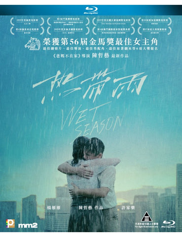 Wet Season 熱帶雨 (2019) (Blu Ray) (English Subtitled) (Hong Kong Version)