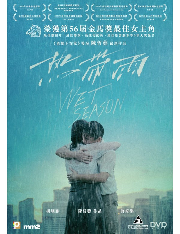 Wet Season 熱帶雨 (2019) (DVD) (English Subtitled) (Hong Kong Version)