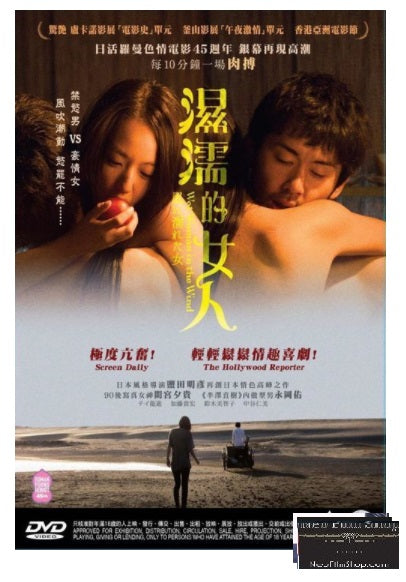 Wet Woman In The Wind 濕濡的女人 (2016) (DVD) (English Subtitled) (Hong Kong Version)