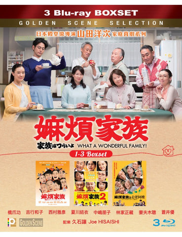 What A Wonderful Family! 嫲煩家族 1-3 (Boxset) (3 Disc) (Blu Ray) (English Subtitled) (Hong Kong Version)