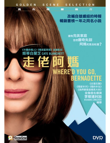 Where'd You Go, Bernadette 走佬阿媽 (2019) (DVD) (English Subtitled) (Hong Kong Version)