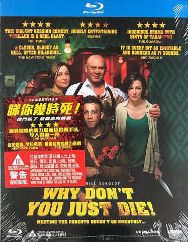 Why Don't You Just Die! 睇你幾時死 (2018) (Blu Ray) (English Subtitled) (Hong Kong Version)
