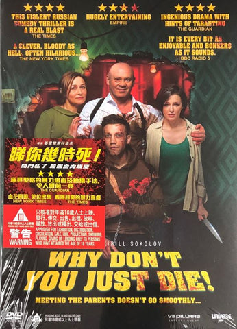 Why Don't You Just Die! 睇你幾時死 (2018) (DVD) (English Subtitled) (Hong Kong Version)