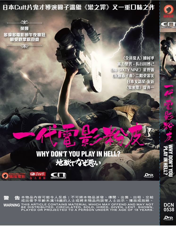 Why Don't You Play in Hell? 一代電影粉皮 (2013) (DVD) (English Subtitled) (Hong Kong Version) - Neo Film Shop