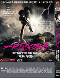 Why Don't You Play in Hell? 一代電影粉皮 (2013) (DVD) (English Subtitled) (Hong Kong Version)