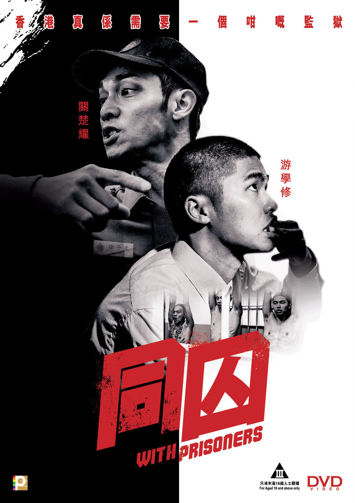 With Prisoners 同囚 (2017) (DVD) (English Subtitled) (Hong Kong Version)