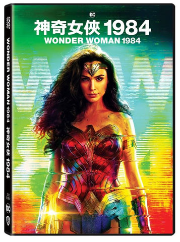 Wonder Woman 1984 神奇女俠1984 (2020) (DVD) (English Subtitled) (Hong Kong Version)