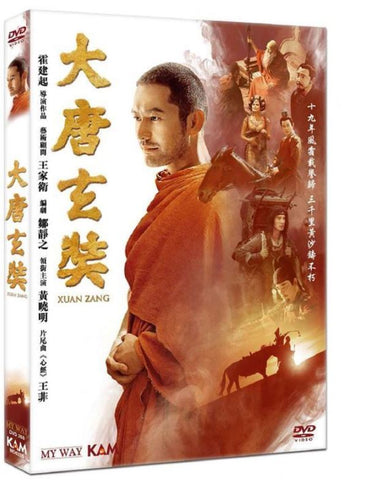 Xuan Zang 大唐玄奘 (2016) (DVD) (English Subtitled) (Hong Kong Version)
