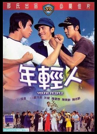 Young People 年輕人 (1972) (DVD) (English Subtitled) (Hong Kong Version) - Neo Film Shop
