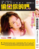 Your Mom Is A Cougar 偷戀你的媽 (2013) (DVD) (English Subtitled) (Hong Kong Version) - Neo Film Shop
