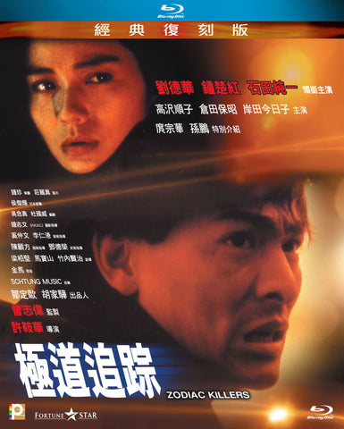 Zodiac Killers 極道追蹤 (1991) (Blu Ray) (Remastered) (English Subtitled) (Hong Kong Version) - Neo Film Shop