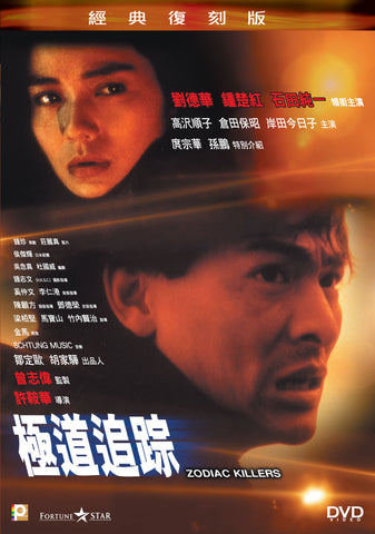 Zodiac Killers 極道追蹤 (1991) (DVD) (Remastered) (English Subtitled) (Hong Kong Version) - Neo Film Shop