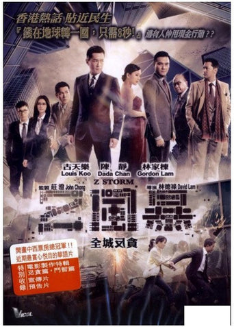 Z Storm Z風暴 (2014) (DVD) (English Subtitled) (Hong Kong Version) - Neo Film Shop
