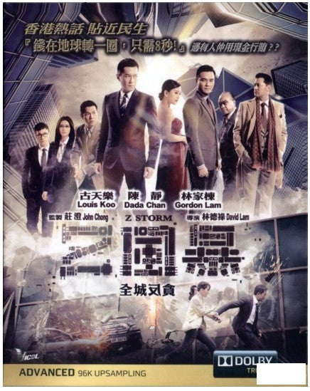 Z Storm Z風暴 (2014) (Blu Ray) (English Subtitled) (Hong Kong Version) - Neo Film Shop - 1