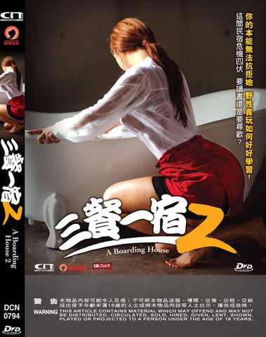 A Boarding House 2 三餐一宿2 (2015) (DVD) (English Subtitled) (Hong Kong Version)