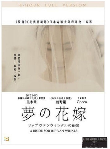 A Bride For Rip Van Winkle 夢的花嫁 (2016) (DVD) (2 Discs) (4-Hour Full Version) (Special Edition) (English Subtitled) (Hong Kong Version)