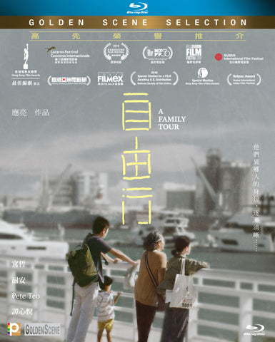 A Family Tour 自由行 (2018) (Blu Ray) (English Subtitled) (Hong Kong Version) - Neo Film Shop