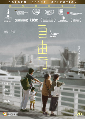 A Family Tour 自由行 (2018) (DVD) (English Subtitled) (Hong Kong Version) - Neo Film Shop