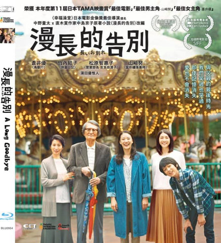 A Long Goodbye (2019) (Blu Ray) (English Subtitles) (Hong Kong Version) - Neo Film Shop