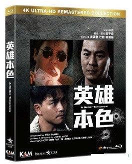 A Better Tomorrow 英雄本色 (1986) (Blu Ray) (English Subtitled) (Remastered Edition) (4K Ultra-HD) (Hong Kong Version) - Neo Film Shop