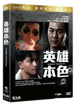 A Better Tomorrow 英雄本色 (1986) (DVD) (English Subtitled) (Remastered Edition) (Hong Kong Version) - Neo Film Shop