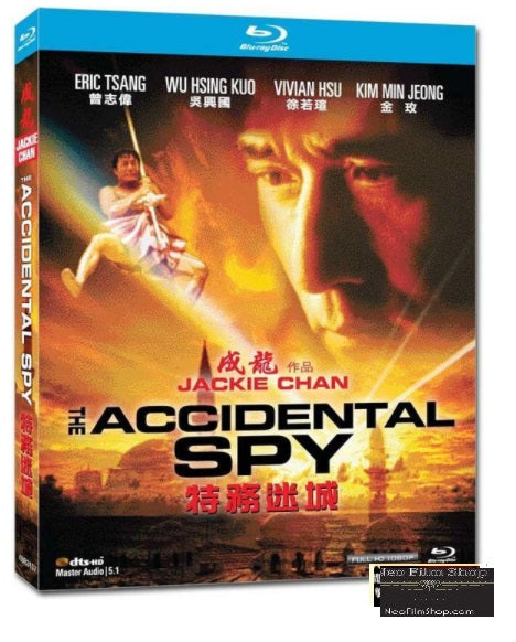 The Accidental Spy (2001) (Blu Ray) (English Subtitled) (Hong Kong Version) - Neo Film Shop