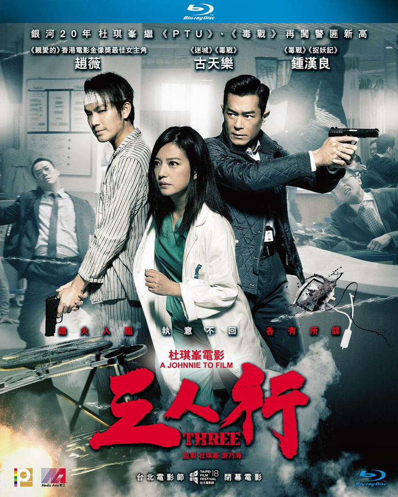 Three 三人行 (2016) (Blu Ray) (English Subtitled) (Hong Kong Version) - Neo Film Shop