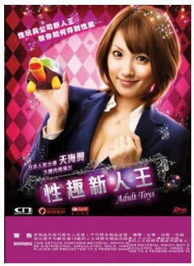 Adult Toys 性趣新人王 (2015) (DVD) (English Subtitled) (Hong Kong Version) - Neo Film Shop