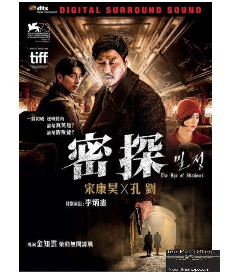 The Age of Shadows 密探 (2016) (DVD) (English Subtitled) (Hong Kong Version)