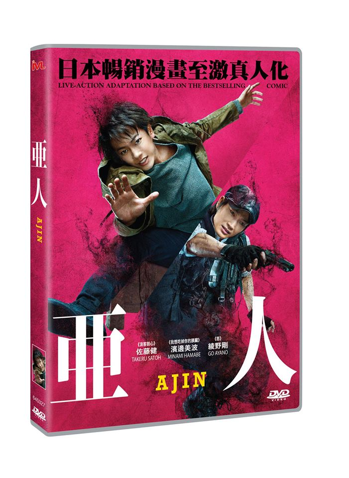 Ajin: Demi-Human 亞人 (2017) (DVD) (English Subtitled) (Hong Kong Version) - Neo Film Shop