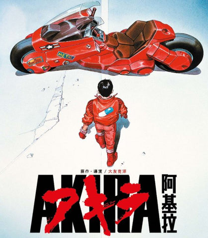 Akira 阿基拉 (亞基拉) (アキラ) (1988) (Blu Ray) (English Subtitled) (Hong Kong Version)