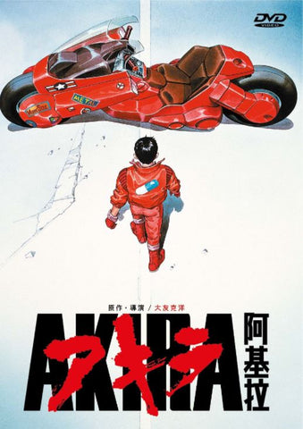 Akira 阿基拉 (亞基拉) (アキラ) (1988) (DVD) (English Subtitled) (Hong Kong Version)