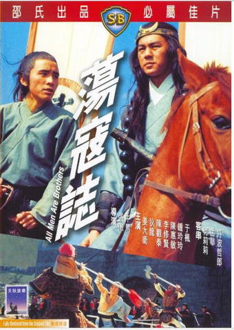 All Men Are Brothers 蕩寇誌 (1975) (DVD) (English Subtitled) (Hong Kong Version)