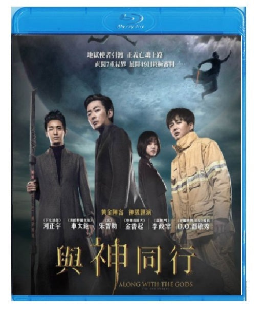 Along With the Gods: The Two Worlds (2017) (Blu Ray) (English Subtitled) (Hong Kong Version) - Neo Film Shop