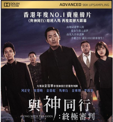 Along with the Gods: The Last 49 Days (2018) (Blu Ray) (English Subtitled) (Hong Kong Version) - Neo Film Shop