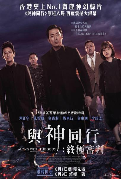 Along with the Gods: The Last 49 Days (2018) (DVD) (English Subtitled) (Hong Kong Version) - Neo Film Shop