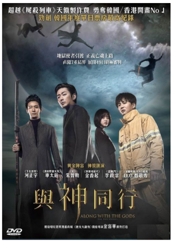 Along With the Gods: The Two Worlds (2017) (DVD) (English Subtitled) (Hong Kong Version) - Neo Film Shop