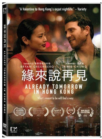 Already Tomorrow in Hong Kong 緣來說再見 (2015) (DVD) (English Subtitled) (Hong Kong Version) - Neo Film Shop