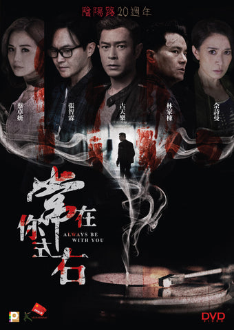 Always Be With You 常在你左右 (2017) (DVD) (English Subtitled) (Hong Kong Version) - Neo Film Shop