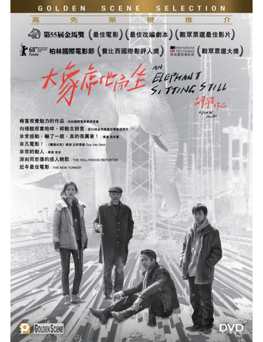 An Elephant Sitting Still 大象席地而坐 (2018) (DVD) (English Subtitled) (Hong Kong Version) - Neo Film Shop