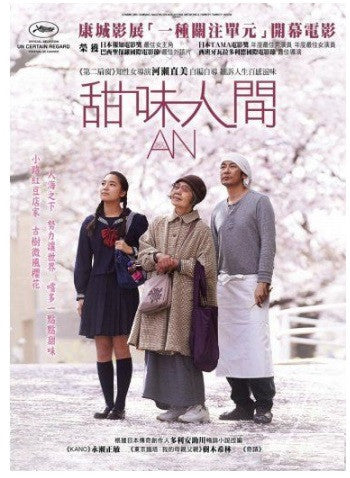 An 甜味人間 Sweet Bean あん (2016) (DVD) (English Subtitled) (Hong Kong Version) - Neo Film Shop