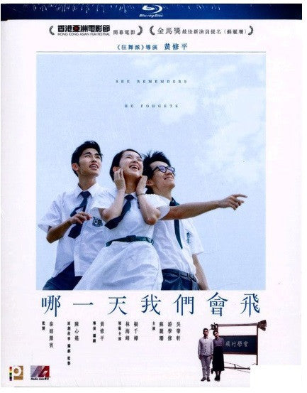She Remembers, He Forgets 哪一天我們會飛 (2015) (BLU RAY) (English Subtitled) (Hong Kong Version) - Neo Film Shop - 1