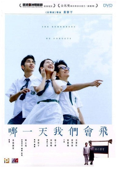 She Remembers, He Forgets 哪一天我們會飛 (2015) (DVD) (English Subtitled) (Hong Kong Version) - Neo Film Shop - 1