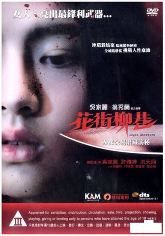 Angel Whispers 花街柳巷 (2015) (DVD) (English Subtitled) (Hong Kong Version) - Neo Film Shop