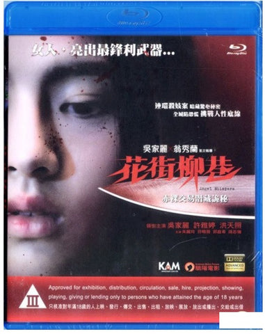 Angel Whispers 花街柳巷 (2015) (Blu Ray) (English Subtitled) (Hong Kong Version) - Neo Film Shop